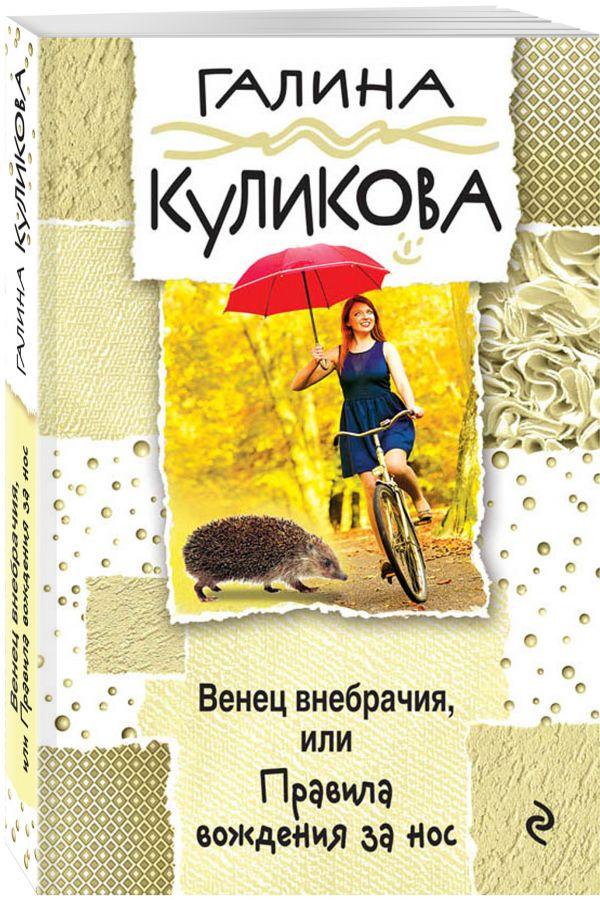 Венец внебрачия, или Правила вождения за нос Куликова Г.М.