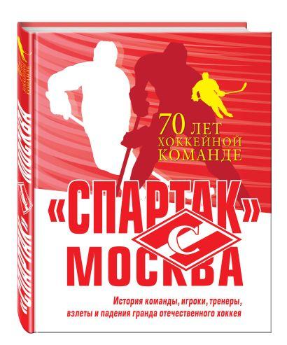 «Спартак» Москва. История хоккейного клуба - фото 1