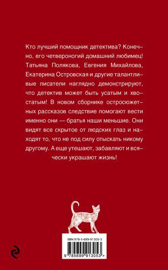 Лучшие хвостатые сыщики Полякова Т., Михайлова Е., Островская Е. и др.