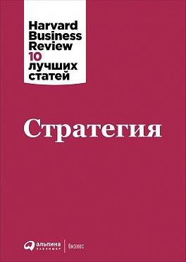 Коллектив авторов (HBR) . - Стратегия обложка книги