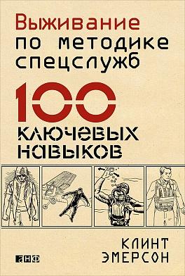 Выживание по методике спецслужб: 100 ключевых навыков