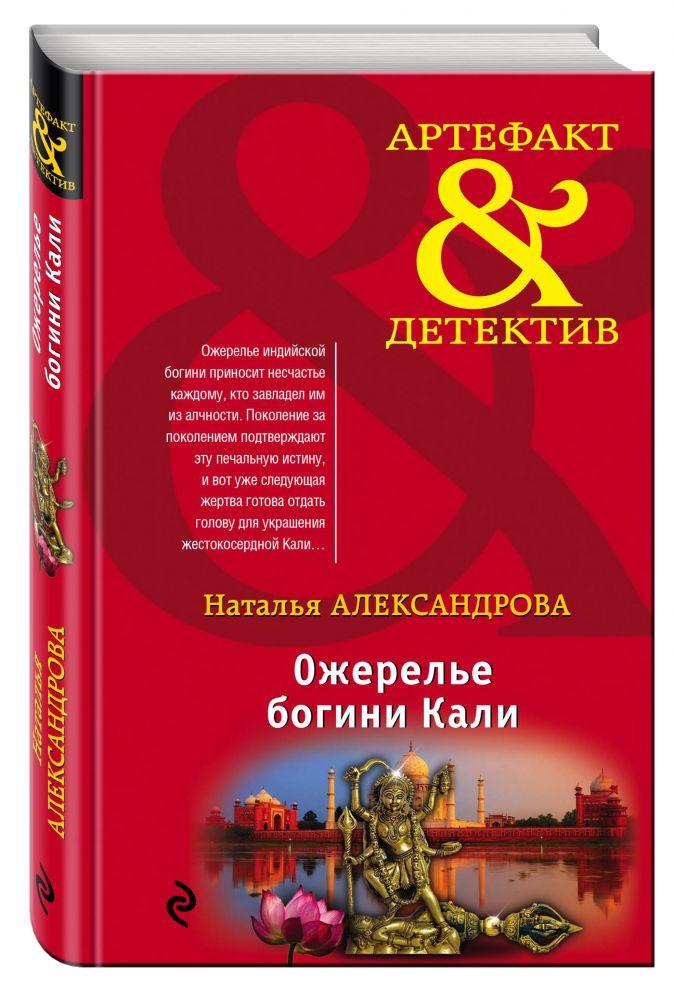 Наталья Александрова - Ожерелье богини Кали обложка книги