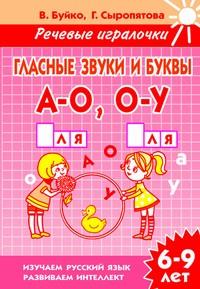 Речевые игралочки.Гласные звуки и буквы А-О,О-У (для детей 6-9 лет). Рабочая тетрадь Буйко В.,Сыропятова Г.