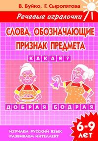 Речевые игралочки.Слова, обозначающие признак предмета (для детей 6-9 лет). Рабочая тетрадь - фото 1