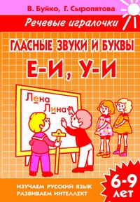 Буйко В.,Сыропятова Г. - Речевые игралочки.Глас.звуки и буквы Е-И,У-И (для детей 6-9 лет). Рабочая тетрадь обложка книги