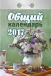 """Календарь отрывной  """"Общий"""" на 2017 год (О-10АД)"""