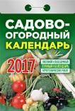 """Календарь отрывной  """"Садово-огородный"""" на 2017 год (О-5АД)"""