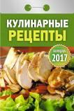 """Календарь отрывной  """"Кулинарные рецепты"""" на 2017 год (О-13АД)"""