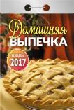 """Календарь отрывной  """"Домашняя выпечка"""" на 2017 год (О-09АД)"""