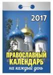 """Календарь отрывной  """"Православный календарь на каждый день"""" на 2017 год (ОК-АТ-11)"""