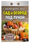 """Календарь отрывной  """"Сад и огород под луной"""" на 2017 год (ОК-АТ-12)"""