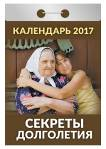 """Календарь отрывной  """"Секреты долголетия"""" на 2017 год (ОК-АТ-13)"""