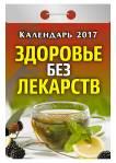 """Календарь отрывной  """"Здоровье без лекарств"""" на 2017 год (ОК-АТ-03)"""