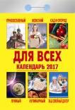"""Календарь отрывной  """"Для всех"""" на 2017 год (0-2ИБ)"""