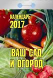"""Календарь отрывной  """"Ваш сад и огород"""" на 2017 год (0-8ИБ)"""