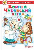 Корней Чуковский детям. Сборник произведений К. Чуковского для детей дошкольного возраста