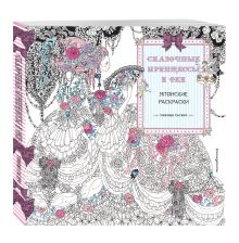 Сказочные принцессы и феи. Томоко Тасиро