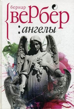 Ангелы (Большие книги Вербера). Вербер Б. Вербер Б.