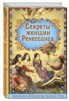 Фукс Э. - Секреты женщин Ренессанса' обложка книги