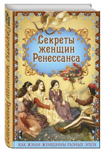 Секреты женщин Ренессанса Фукс Э.