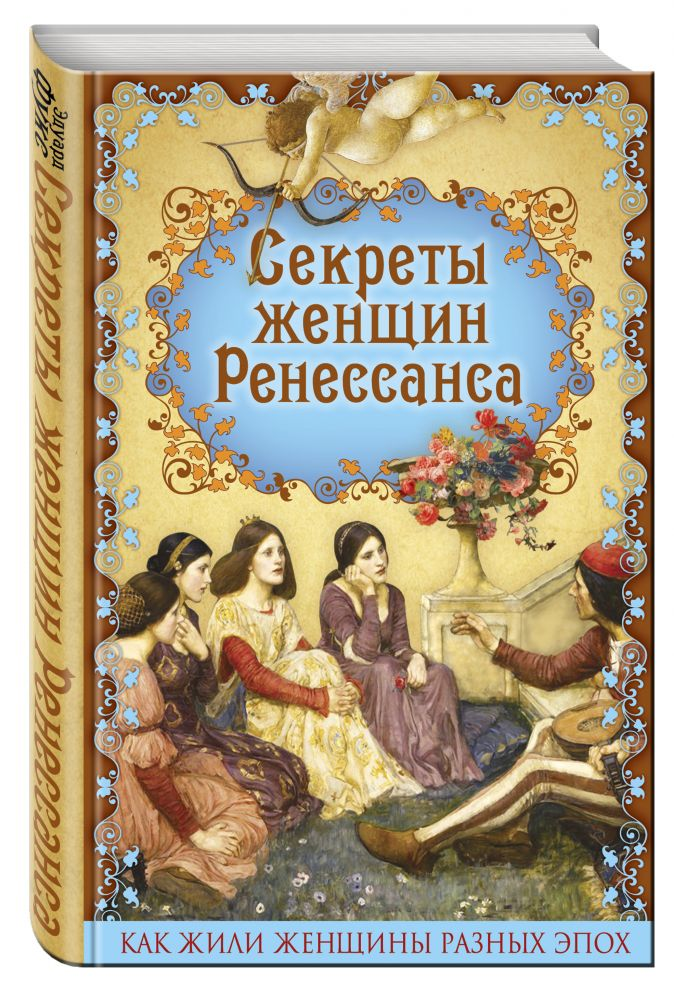 Секреты женщин Ренессанса Эдуард Фукс