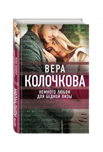 Немного любви для бедной Лизы Колочкова В.