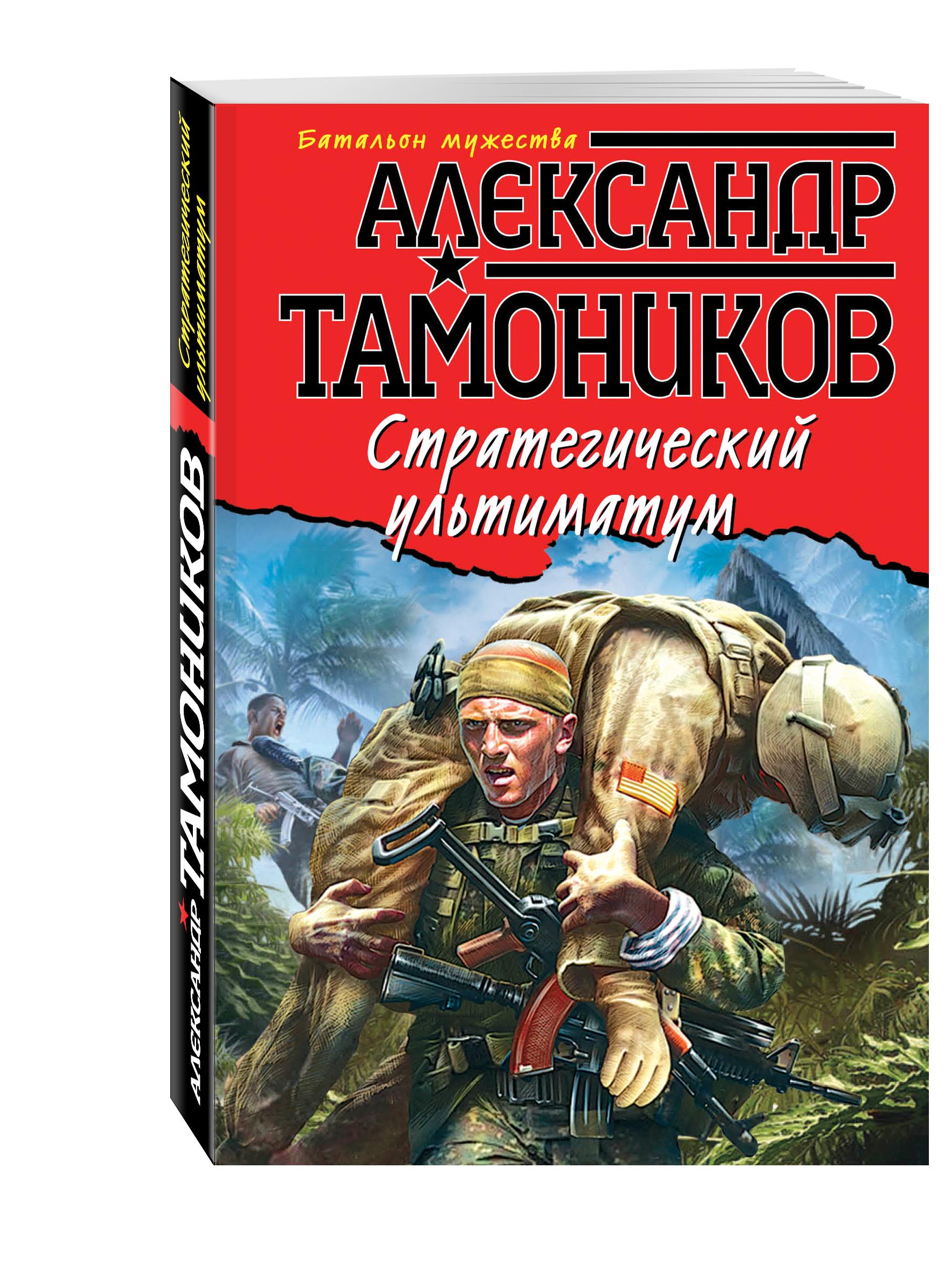 Александр Тамоников Стратегический ультиматум валерия андреевна апарович вперёд вафрику