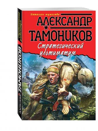 Стратегический ультиматум Тамоников А.А.