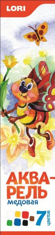 Акварель медовая, 7 цветов, б/к
