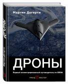 Догерти М. - Дроны. Первый иллюстрированный путеводитель по БПЛА' обложка книги
