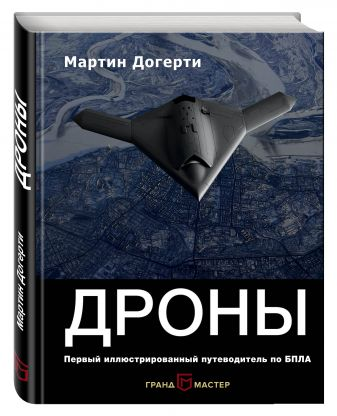 Мартин Догерти - Дроны. Первый иллюстрированный путеводитель по БПЛА обложка книги