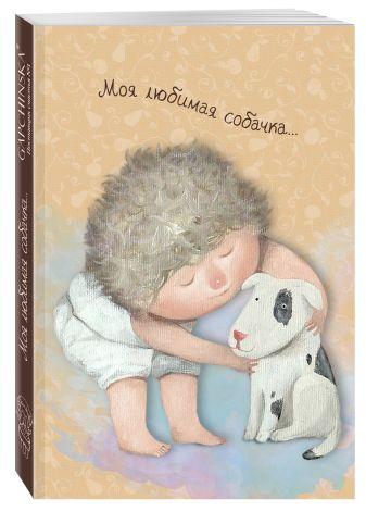 Евгения Гапчинская - Моя любимая собачка. Блокнот mini Евгения Гапчинская (Арте) обложка книги