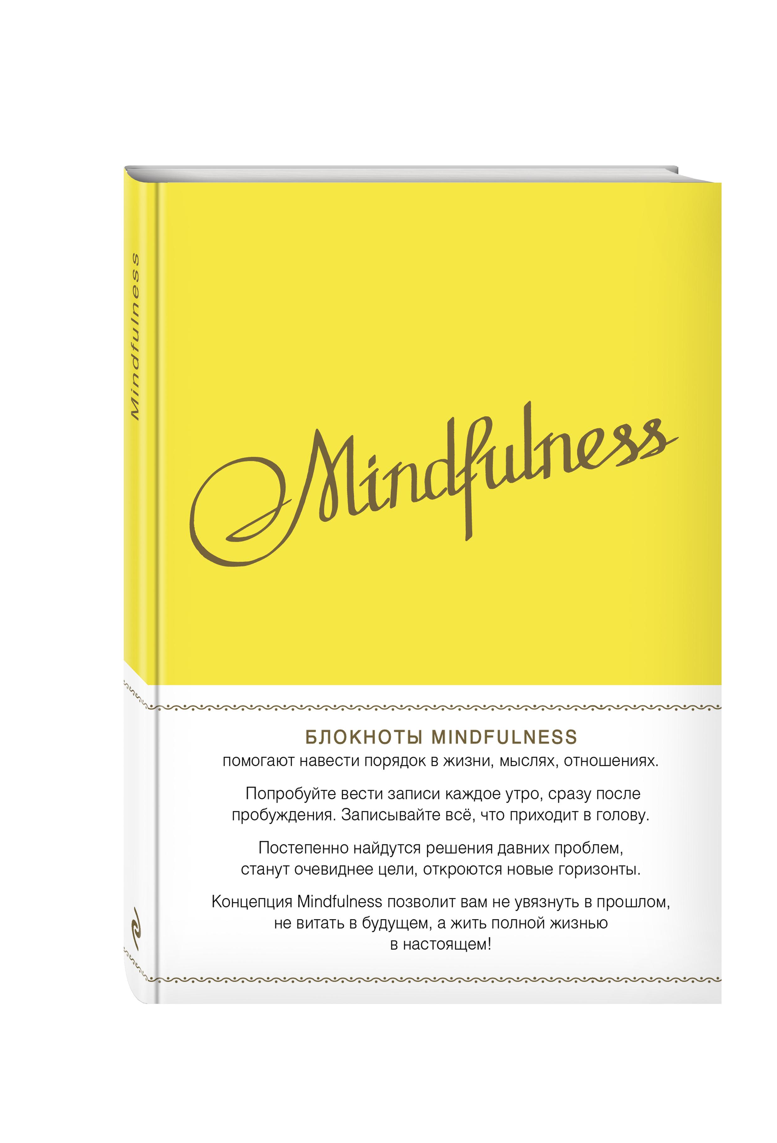 Mindfulness. Утренние страницы (лимон) mind ulness утренние страницы лимон скругленные углы