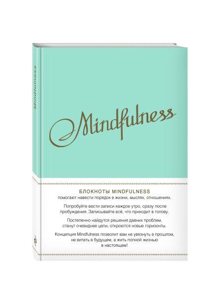 Mindfulness. Утренние страницы (мята) - фото 1