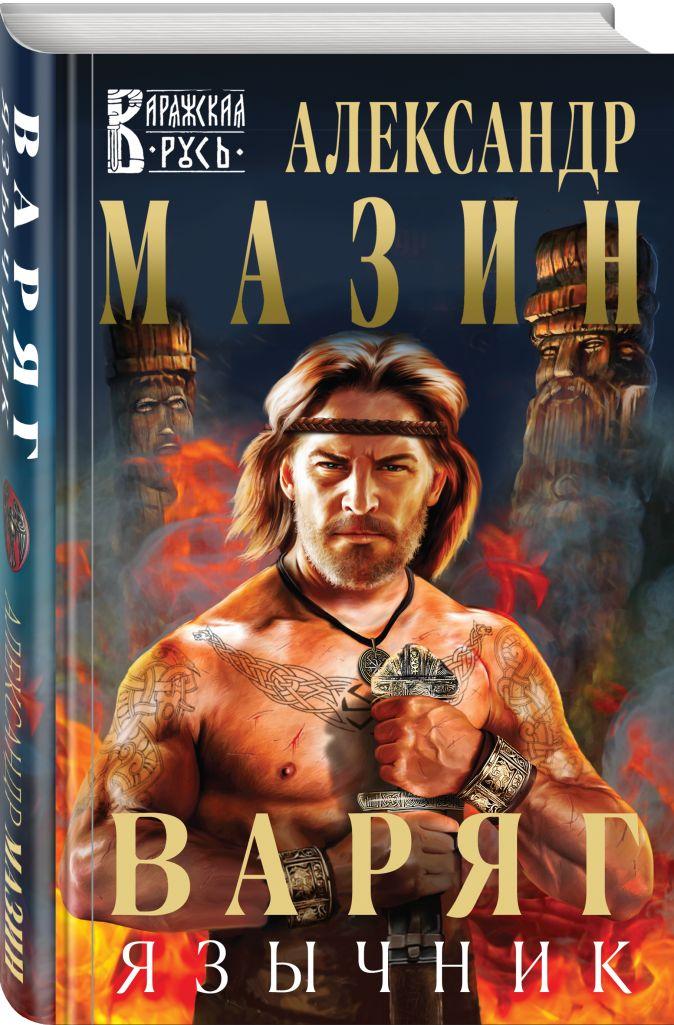 Александр Мазин - Варяг. Язычник обложка книги