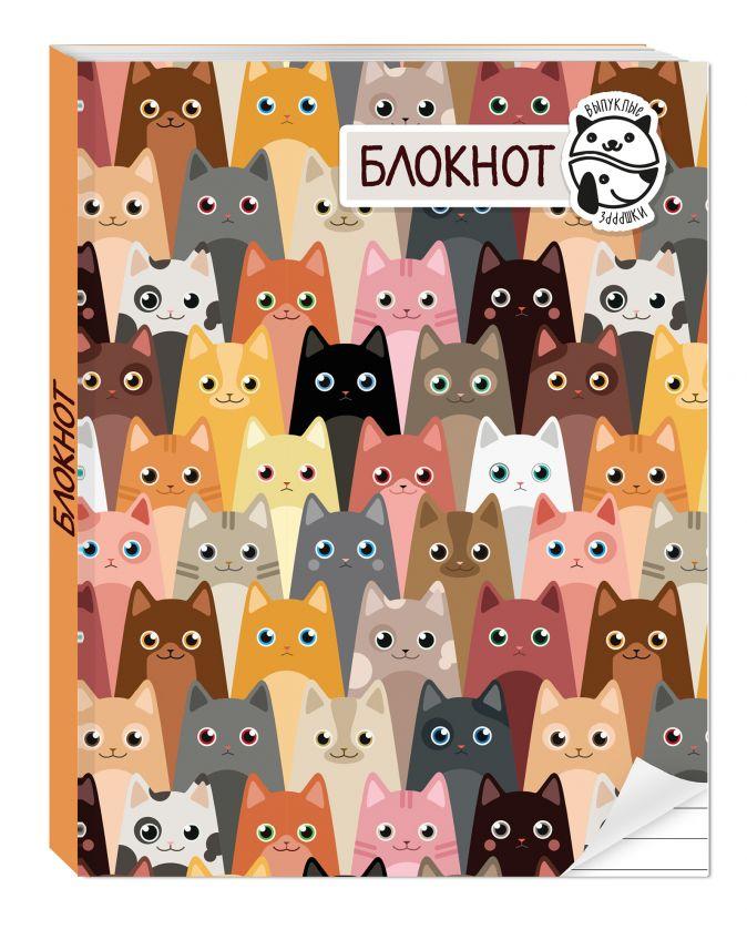 Алейникова А. - Блокнот Блокнот! обложка книги