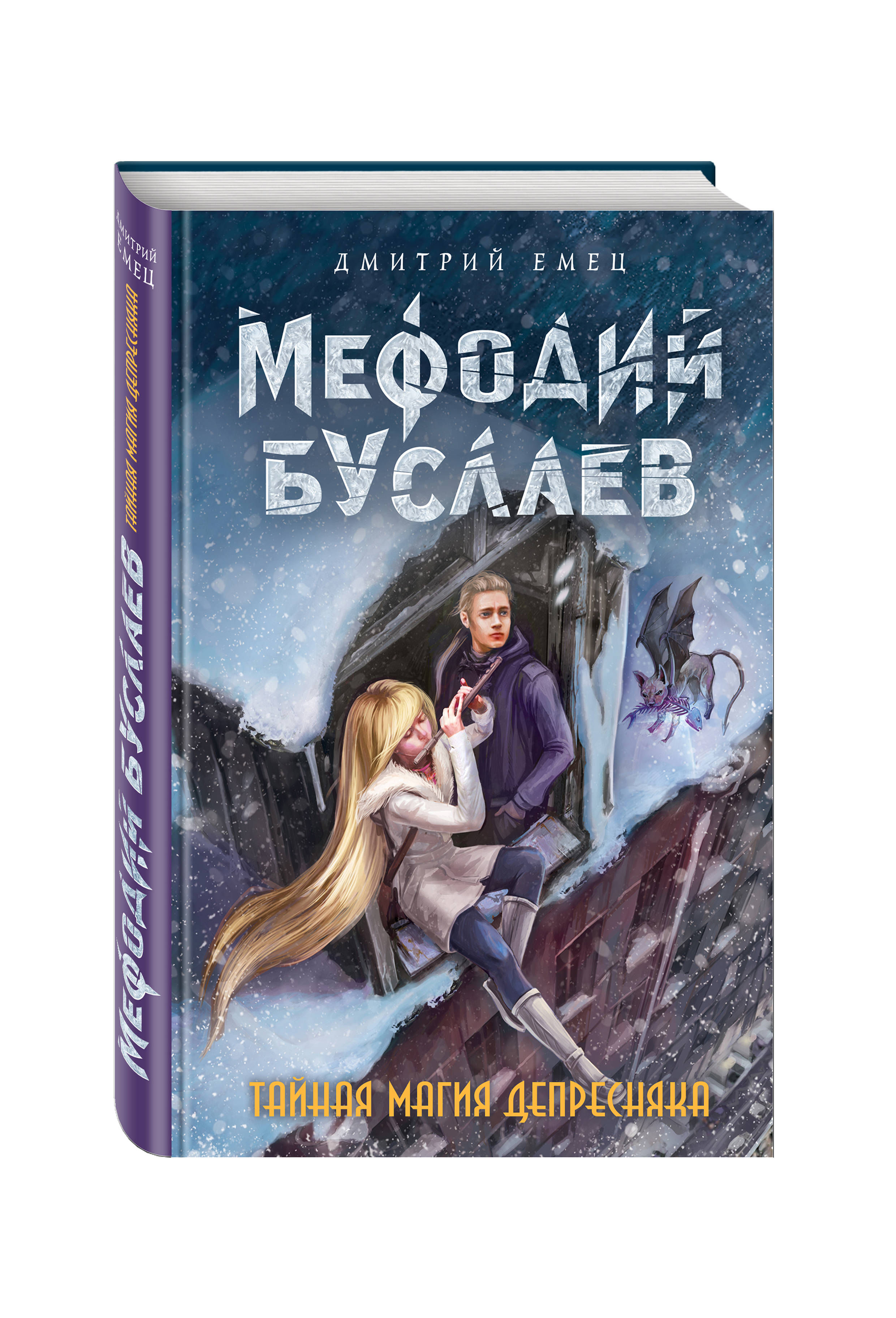 Дмитрий Емец Тайная магия Депресняка (#6) авиабилеты цены рейсы даф