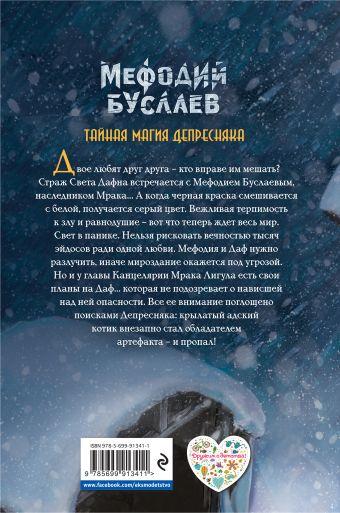 Тайная магия Депресняка Дмитрий Емец