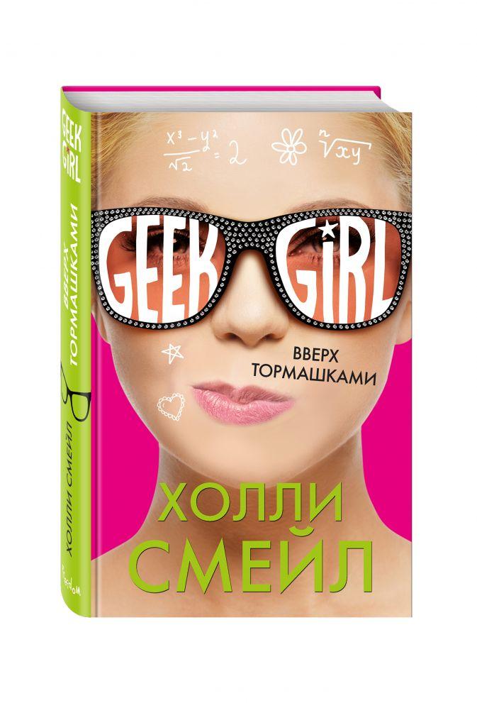Холли Смейл - Вверх тормашками обложка книги