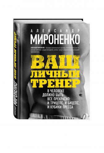 Мироненко А. - Ваш личный тренер обложка книги