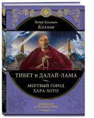 Козлов П.К. - Тибет и Далай-лама. Мертвый город Хара-Хото (448 стр.)' обложка книги