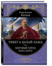 Тибет и Далай-лама. Мертвый город Хара-Хото (448 стр.)