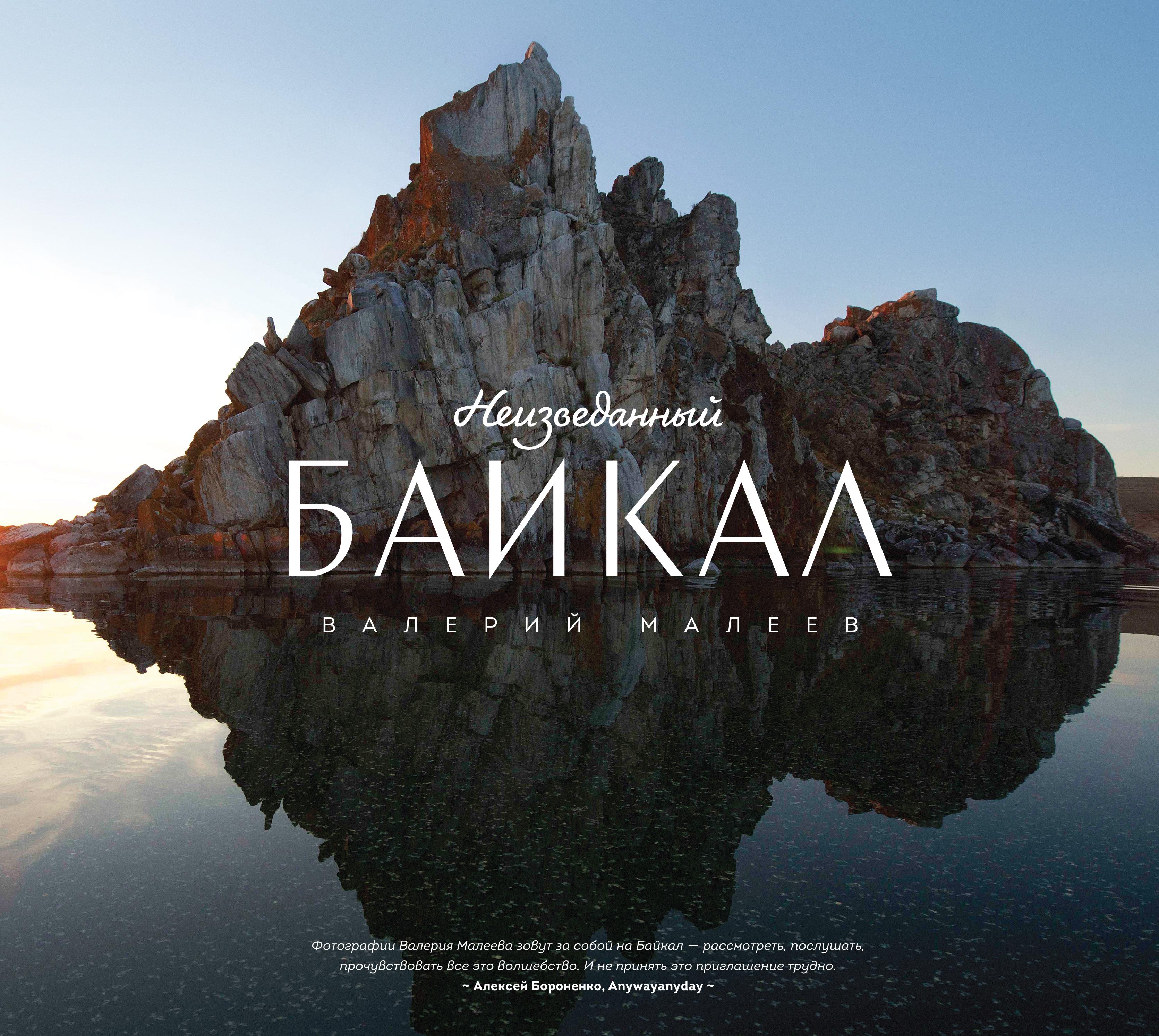 Малеев В. Неизведанный Байкал минеральная вода жемчужина байкала 1 25 негаз пэт жемчужина байкала