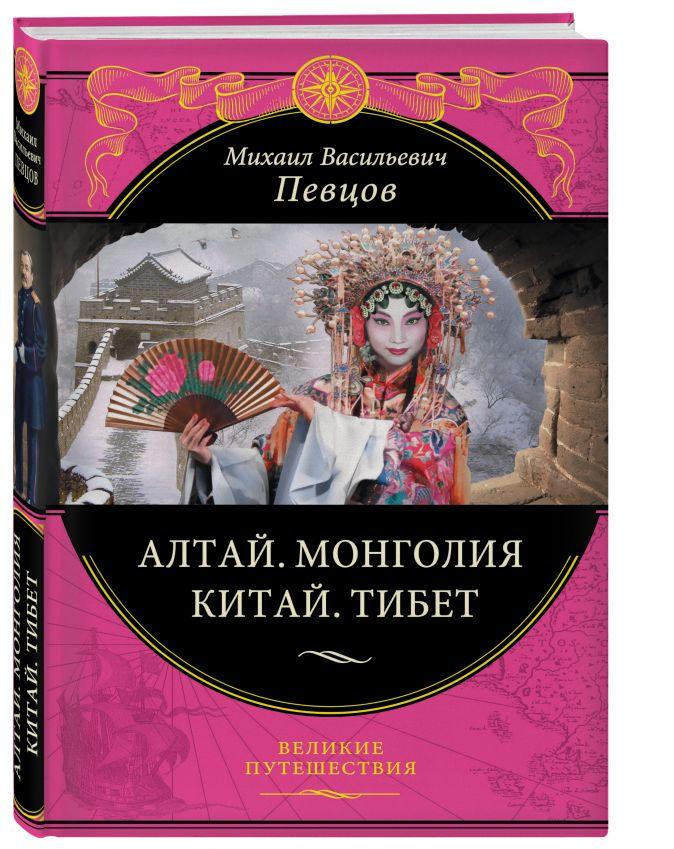 Алтай. Монголия. Китай. Тибет Певцов М.В.