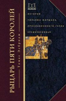 Рыцарь пяти королей. История Ульмана Маршала, прославленного героя Средневековья