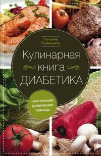 Кулинарная книга диабетика. Неотложная кулинарная помощь. Румянцева Т.