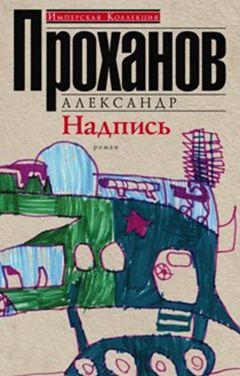Проханов А. - Надпись обложка книги