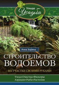 Зорина А - Строительство водоемов на участке обложка книги