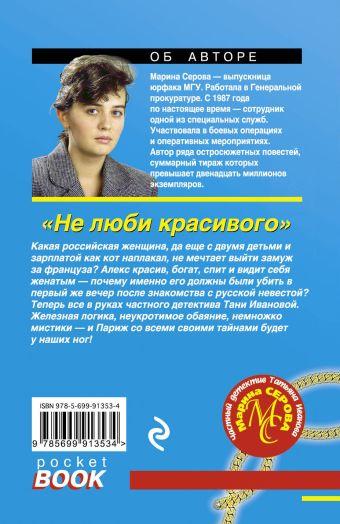 Не люби красивого Марина Серова