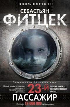 Фитцек С - Двадцать третий пассажир обложка книги